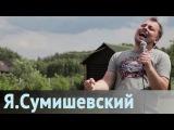 Русская версия песни