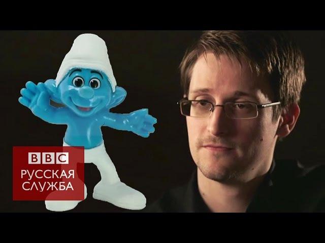 Сноуден и Смурфы: как спецслужбы управляют смартфонами - BBC Russian
