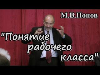 Понятие рабочего класса М.В.Попов. 03.X.2013