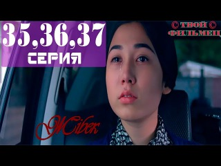 ЖИБЕК 35-36-37 Серия Смотреть Онлайн / Фильм Жібек (Мелодрама Кино Сериал 2015)