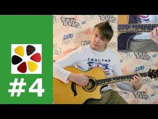 Бонус трек 4- Как играть вступление Гни свою линию СПЛИН на гитаре, разбор