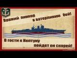 World of Warships Механика игры #2 Куда стрелять бронебойными снарядами? (ББ/AP)