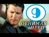 Обнимая небо 9 серия 2014 Драма Мелодрама Смотреть онлайн