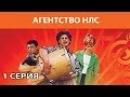 Агентство НЛС Сериал Серия 1 из 16 Феникс Кино Комедия
