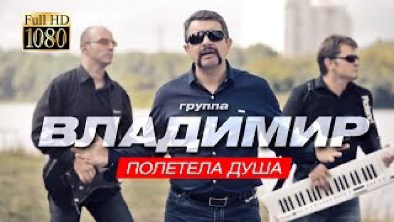 ПРЕМЬЕРА группа ВЛАДИМИР - Полетела душа /1080p/ HD