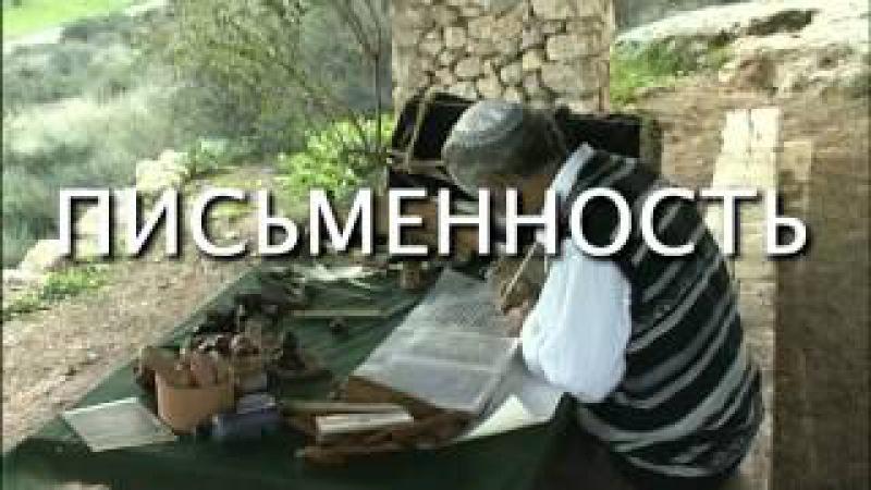 Мир Библии (ч.4 из 7) От Езекии до Ирода