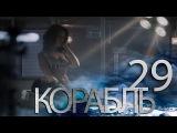 Сериал Корабль 3 серия 2 сезон (29 серия) - русский сериал 2015 HD