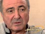 Борис Березовский. В гостях у Дмитрия Гордона. 2/3 (2012)