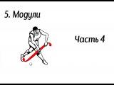 5.4. Модули. Метод интервалов для уравнений.