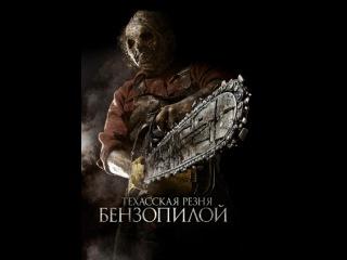 Техасская резня бензопилой 3D / Texas Chainsaw 3D / 2013