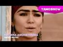 Нигина Амонкулова - Чархи фалак | Nigina Amonqulova - Charkhi Falak (2011)