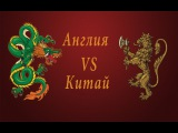Civilization 5 Дуэльная игра Англия vs Китай