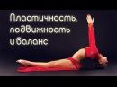"""Комплекс """"Пластика, подвижность и баланс"""" / Утренняя гимнастика"""