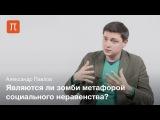 Зомби в массовой культуре Александр Павлов