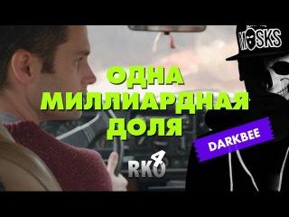 Dark Bee - Одна миллиардная доля