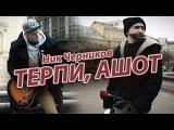 Ник Черников - Терпи, Ашот (Official music video)