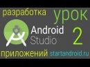 Урок 2. Установка и настройка Android Studio. Установка JDK. Настройка Android SDK   StartAndroid