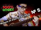 Музыка из игры S.T.A.L.K.E.R. игра на гитаре П.С