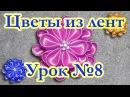 Round petal Kanzashi / Круглый лепесток DIY. Цветы из лент. Мастер-класс. Канзаши. Урок №8