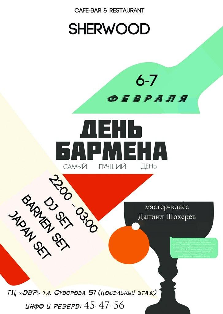Афиша Хабаровск 6-7 ФЕВРАЛЯ / ДЕНЬ БАРМЕНА / SHERWOOD