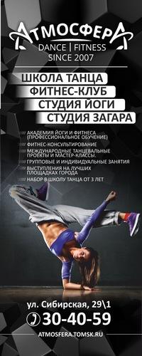 Клуб АТМОСФЕ? А Танцы|Фитнес|Йога|Солярий|Томск