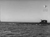 На страже морских рубежей (док.фильм, 1959) - фрагменты о ПЛ