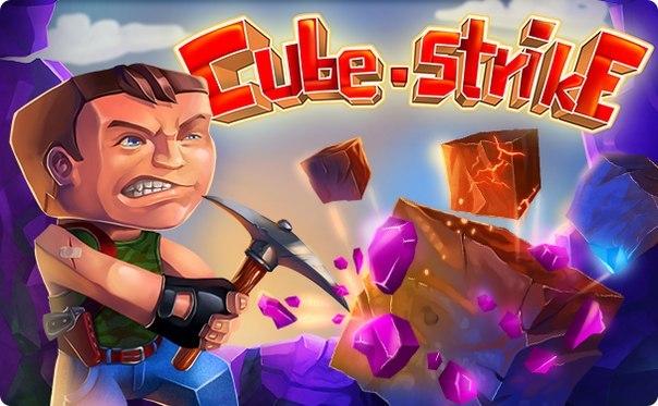 Куб Страйк 3D - Одноклассники