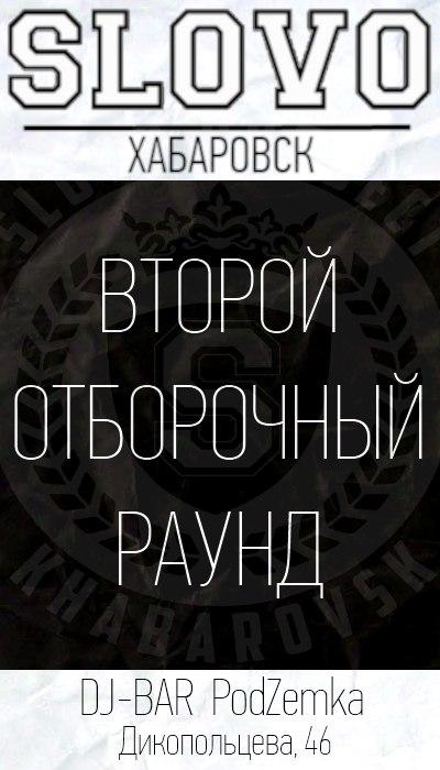 Афиша Хабаровск SLOVO Хабаровск: Второй отборочный раунд.