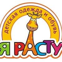 Я-Расту В-Село-Языково