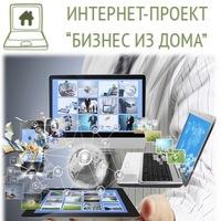 "Интернет-проект ""Бизнес из Дома"""