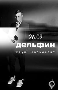 ДЕЛЬФИН * 26 сентября * Санкт-Петербург