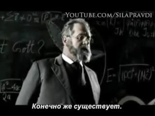 Есть ли Бог __ А.Эйнштейн