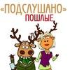 Подслушано Пошлые | Брянск