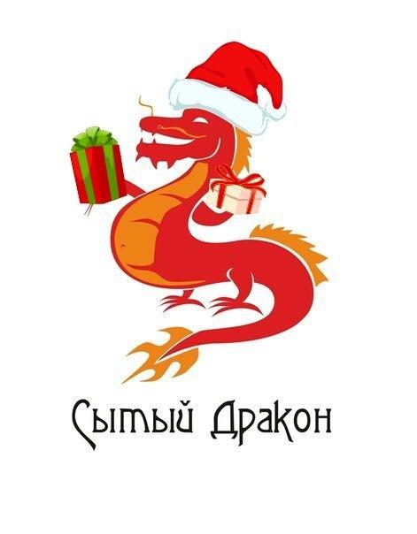 Афиша Калуга Китайский Новый год в Сытом Драконе 19.02