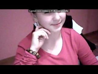 «Webcam Toy» под музыку Потап и Настя Каменских - Бумдиггибай,засыпай,любовь моя,засыпай... Picrolla