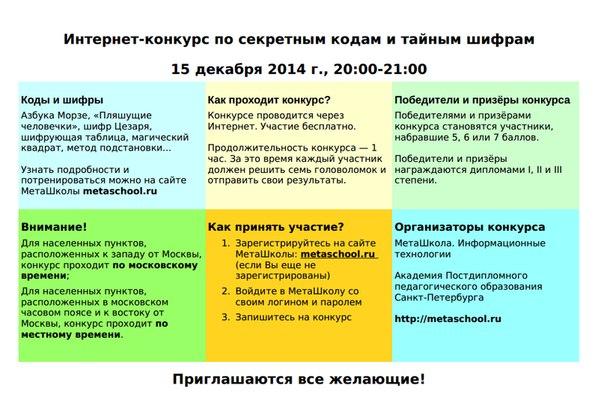 http://metaschool.ru/pub/konkurs/math/konkurs-2014-12-15.php