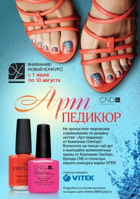 Конкурсы по дизайну ногтей NofkrBVjXjU