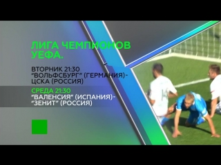 Лига чемпионов УЕФА. Первые матчи российских клубов вгрупповом раунде- 15и 16сентября в21-30