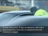 Неприкасаемые. Беспредел на дорогах. г. Москва. Россия