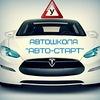 """Автошкола """"Авто-Старт"""" Сальск и Пролетарск"""