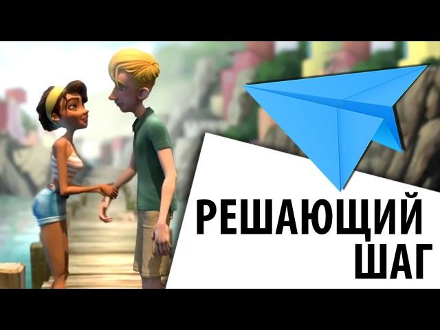 Решающий шаг романтический короткометражный мультфильм со смыслом