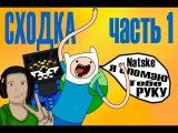 Блокада TheNatskeHD, FINN, Angry_ghost субботняя сходка №1
