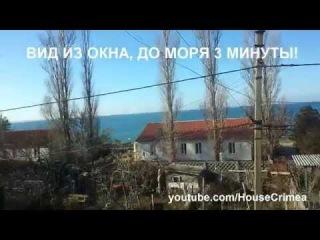 Продается квартира в Крыму, Севастополь, Любимовка  Дом у моря, недвижимость Крыма