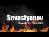 Грады, Буки - Гады, Суки Новый мега-хит времен АТО, автор Борис Севастьянов