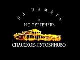 Памяти Ивана Сергеевича Тургенева -