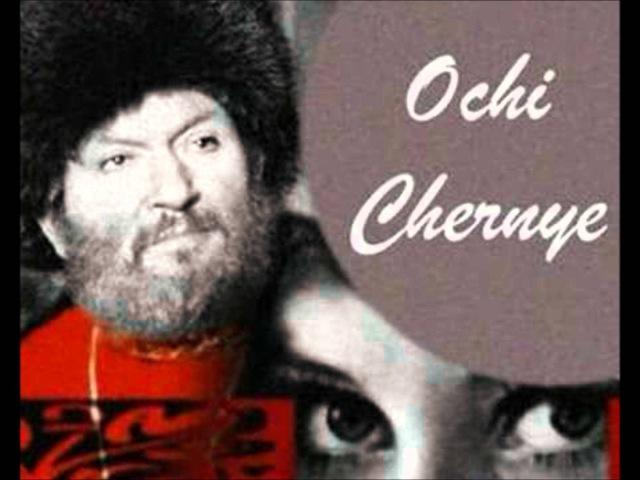 Очи Чёрные Иван Ребров