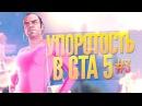 УПОРОТОСТЬ В GTA 5 3