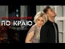 Влад Соколовский - По краю Official video