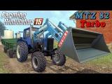 Farming Simulator 2015 mod tractor MTZ 82 Turbo