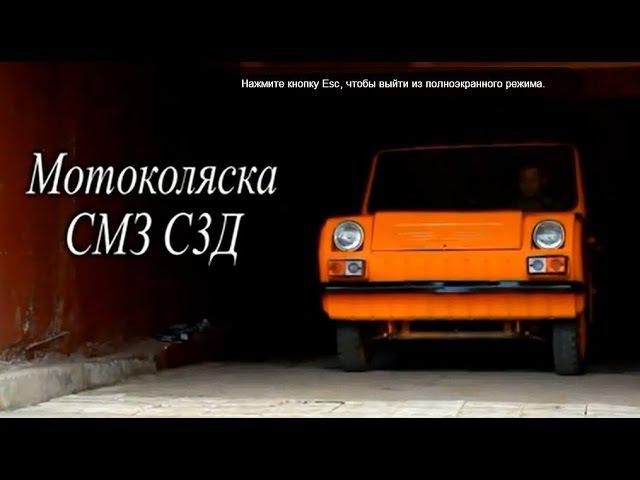 Мотоколяска СМЗ С3Д (microcar SMZ S3D)